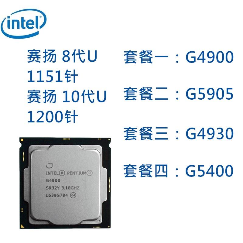{博睿數碼-現貨}Intel\/英特爾g4900 G5400 G4930散片8代1151針G590510代1200針