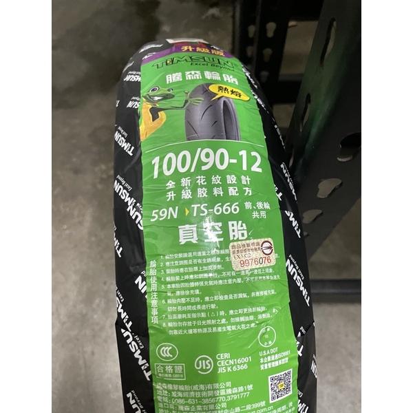 「超商取貨」TIMSUN TS668 藤森 騰森輪胎100/90-12 半熱 真空胎 鯊魚王 龍胎 街胎