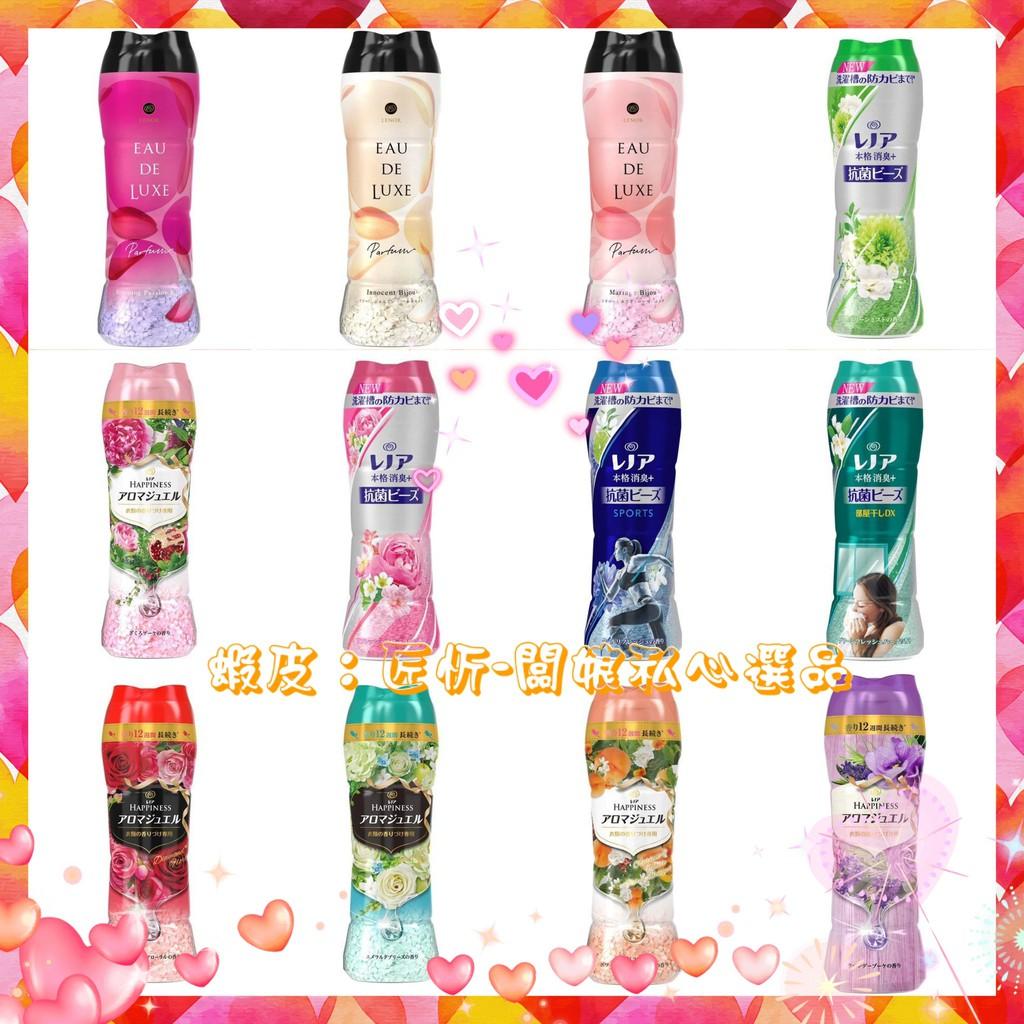 日本原裝進口 現貨秒出保證日本正貨 P&G 衣物芳香顆粒 香香豆