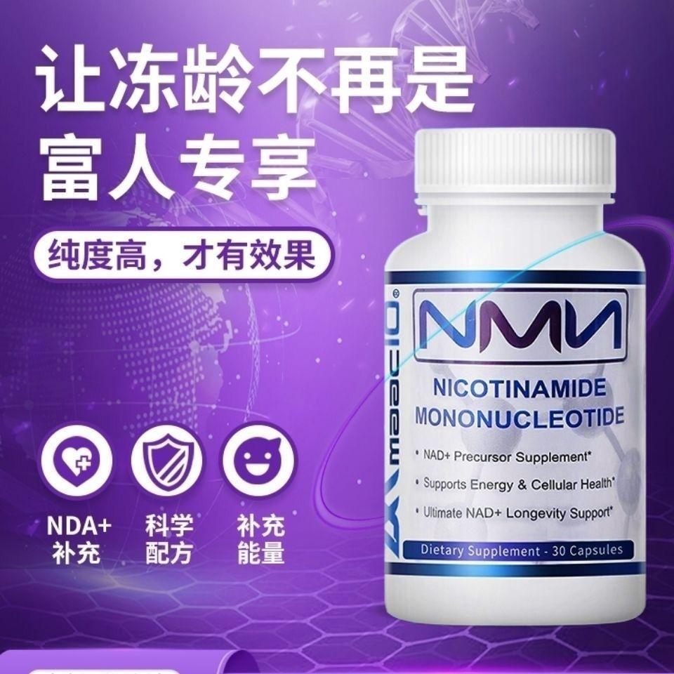 nmn凍齡抵抗美國進口衰老基因修復煙酰胺NAD單核苷酸第三代加強
