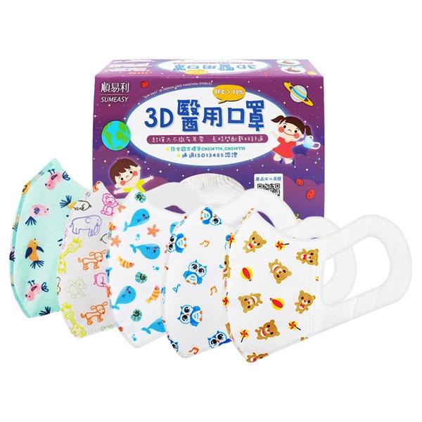 順易利 兒童3D醫用口罩(50入)【小三美日】D567675