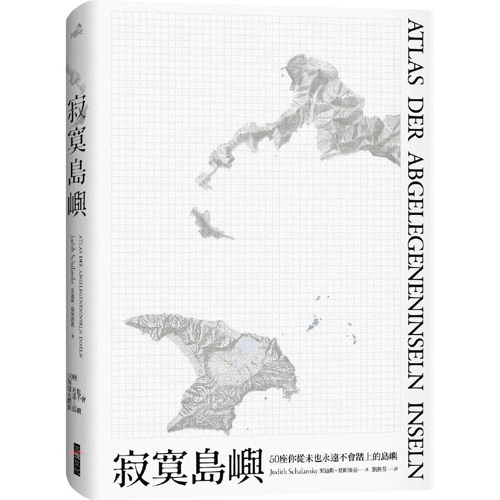 《大塊文化》寂寞島嶼:50座你從未也永遠不會踏上的島嶼(2020全新封面)(精裝)[79折]