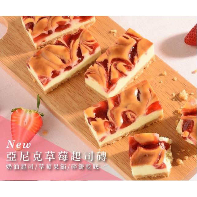【亞尼克】草莓起司磚&生乳捲任選3件免運(限週六到貨)
