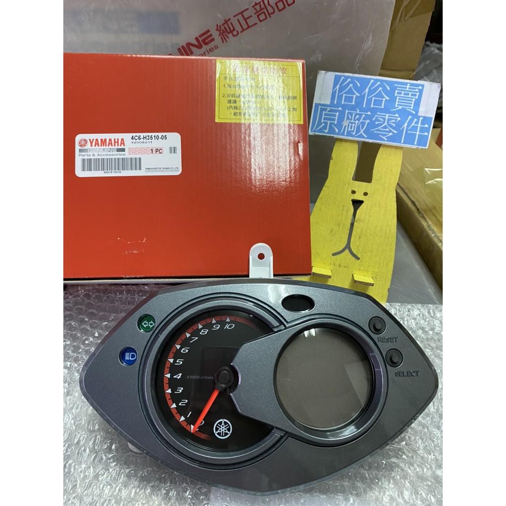 俗俗賣YAMAHA山葉原廠 速度表總成 二代 新勁戰 化油版 儀表組 碼表總成 碼錶組 料號:4C6-H3510-05