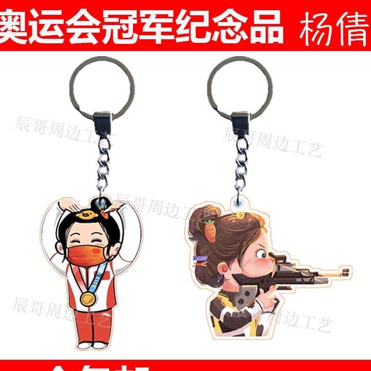 東京奧運會楊倩紀念品亞克力透明雙面鑰匙扣女可愛卡通掛件批發【8月5日發完】