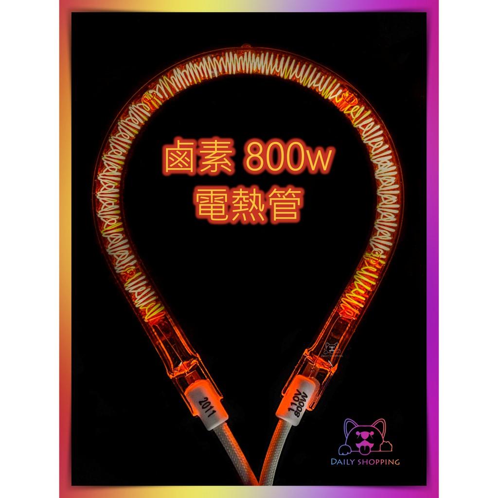 800w 鹵素電熱管 鹵素燈管 電暖器 會發光的電熱管 燈管固定夾另售 電暖器維修材料