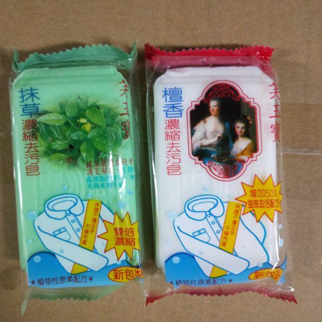 芙玉寶檀香濃縮洗衣皂🌼/抹草濃縮洗衣皂
