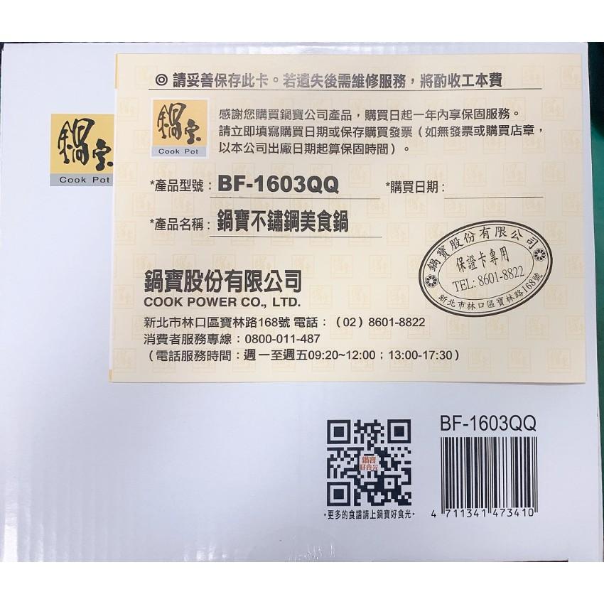 鍋寶316醫療等級不鏽鋼多功能美食鍋 BF-1603QQ 2公升