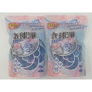 ❤衣球淨 洗衣球(48顆入) 臺北市