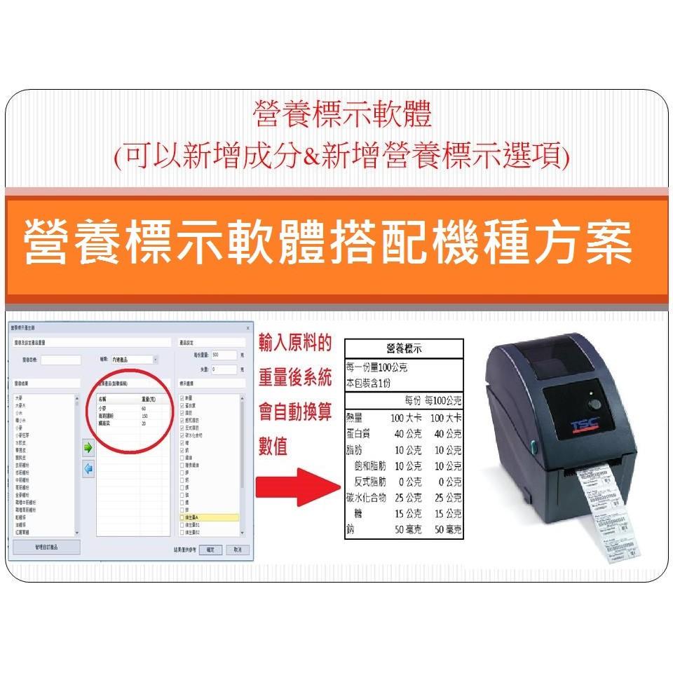 TDP-225搭配營養標示計算軟體  標籤機 條碼機 食品標示機 另售 C342C / T4C /T4e/QL-800