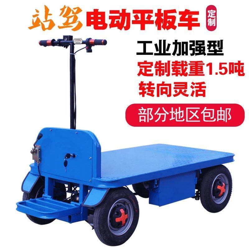 現貨*電動小推車載重王手推車貨搬運車工地四輪電瓶車踏板平板車拖車