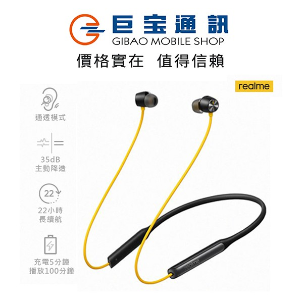 realme Buds Wireless PRO 頸掛藍牙耳機