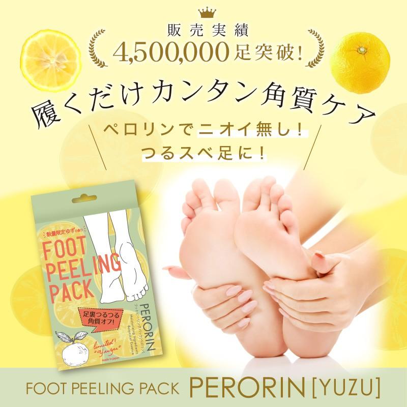 PERORIN 去角質足膜 季節限定 柚子香 1回分【JE精品美妝】