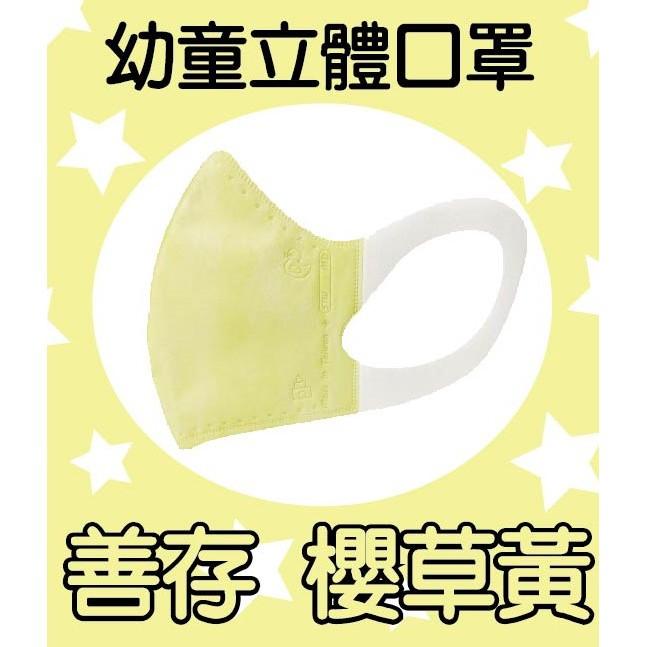 【善存】幼童立體醫用口罩★兒童★台灣製造★立體款★多彩★彩色★立體★口罩