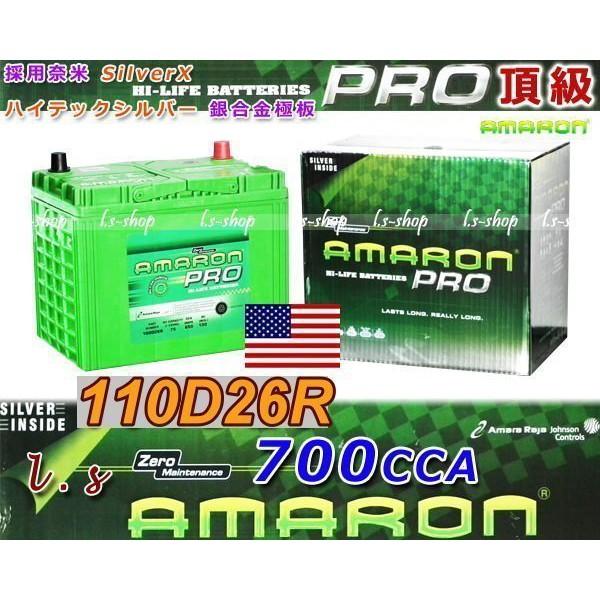 新莊【電池達人】愛馬龍 汽車電池 110D26R LEXUS IS200T IS250 GS300 S5 U6 U7