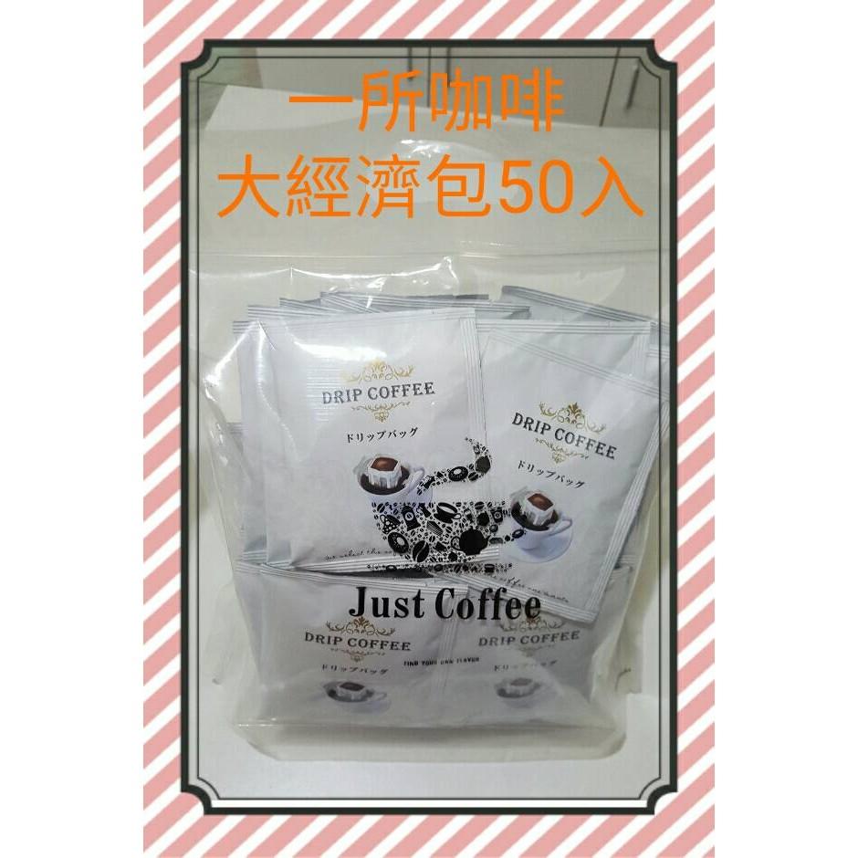 【一所咖啡】單品咖啡-耶加雪菲水洗 /濾泡式耳掛包