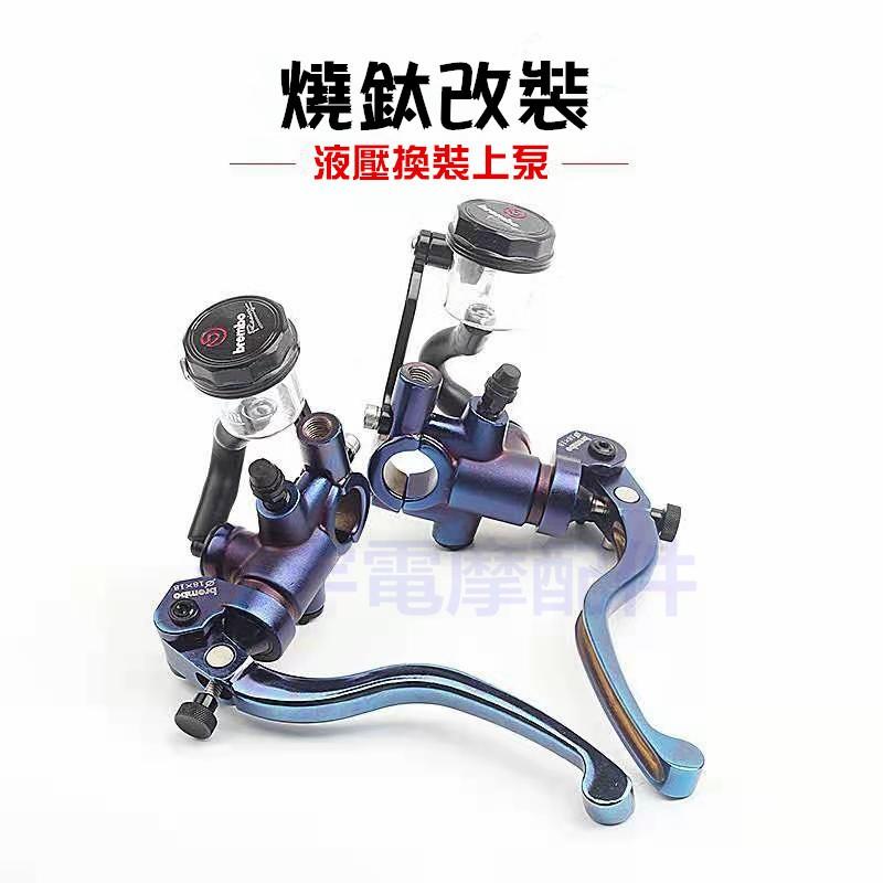 『台灣現貨』通用直接換裝 彩鈦煞車上泵 電動車  戰狼 X戰警 獨角獸 改裝 零件