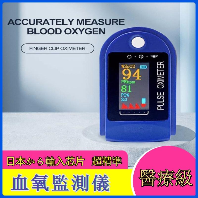 現貨Portable fingertip pulse oximeter Oxygen saturation LED 血氧