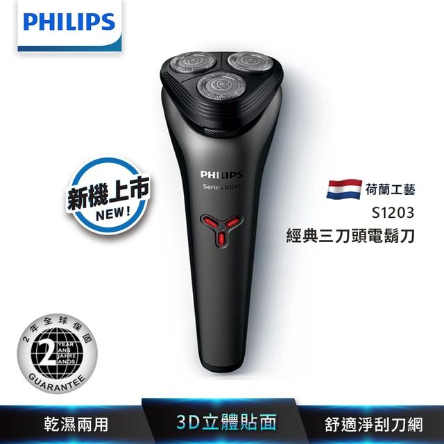 Philips飛利浦 3D三刀頭電鬍刀/刮鬍刀 S1203
