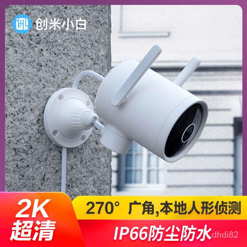 現貨   小米攝像頭戶外小白攝像機2K雲台版N4室外防水高清夜視家用監控器