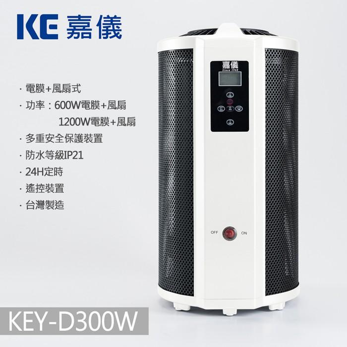 HELLER嘉儀即熱式電膜電暖器 KEY-D300W  **免運費**