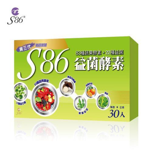 S86 益菌酵素第三代 (30包/盒)