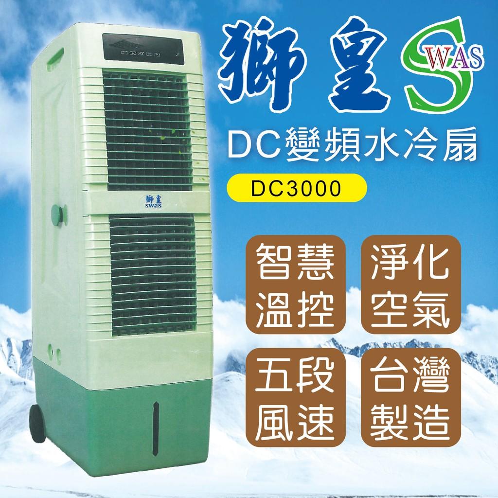 獅皇(SWAS) DC3000 變頻水冷扇