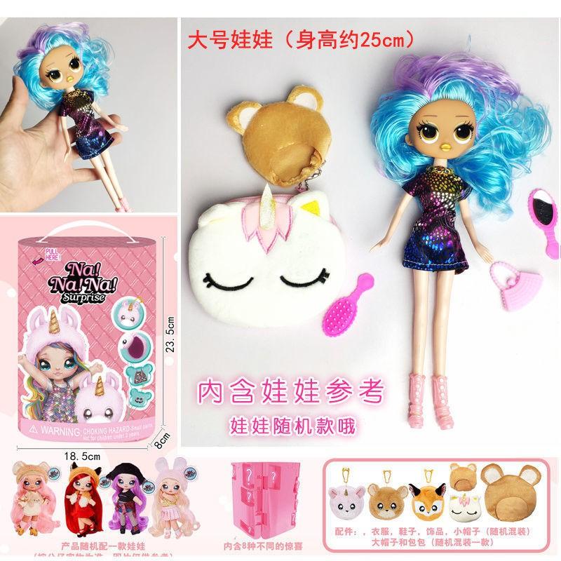 2合1驚喜娜娜盲盒娃娃nanana迷糊盲盒芭比娃娃公主過家家兒童玩具D