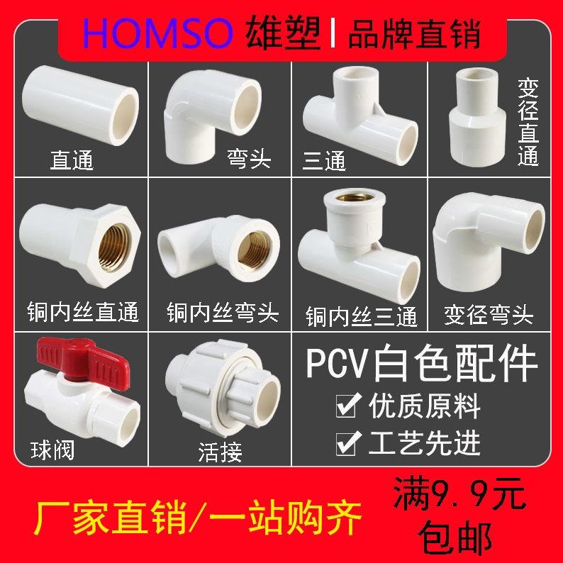 雄塑PVC給水管配件4分20直接彎頭三通管帽6分25入銅內外絲管接頭