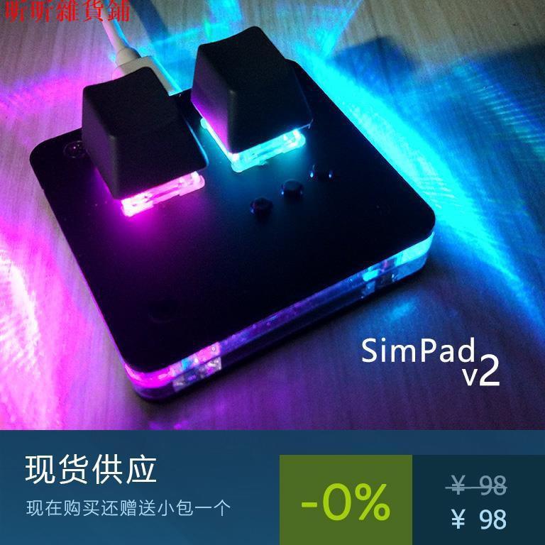 SimPad v2 - osu! OSU 鍵盤 觸盤 機械 音游 復讀 昕昕雜貨鋪