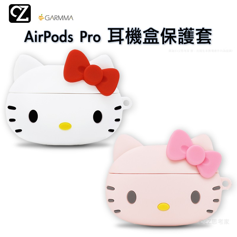GARMMA Hello Kitty AirPods Pro 藍芽耳機盒保護套 矽膠套 防塵套 防摔套 保護殼