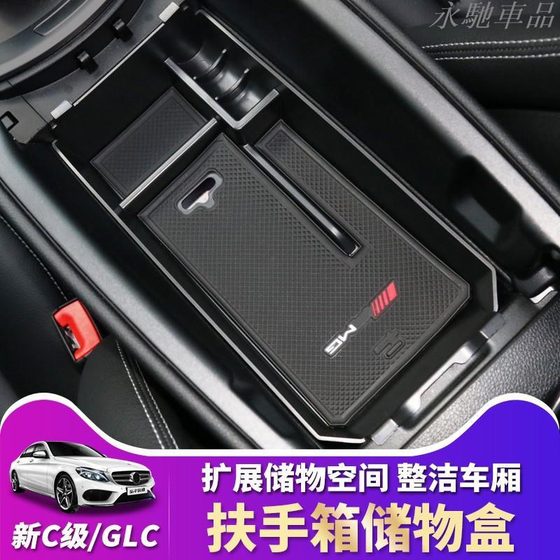 賓士 Benz W205 W203 C級 C200L GLC260 GLC 座椅收納 中央扶手儲物盒/永馳車品
