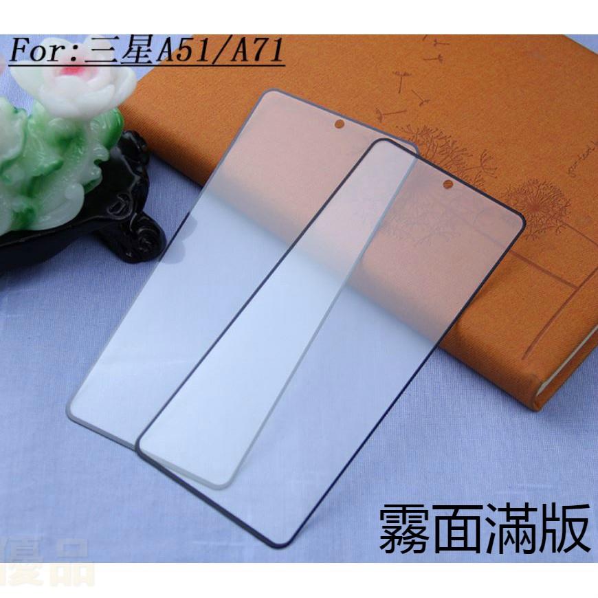 三星霧面滿版玻璃貼 螢幕保護貼適用A52 A32 A42 A21s A31 A51 A71 5G M12 A50 A70