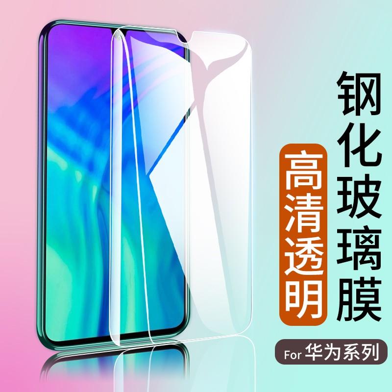 鋼化玻璃膜Mate10Pro華為P10Plus P8 P7 Mate9/8 P9手機貼膜批發