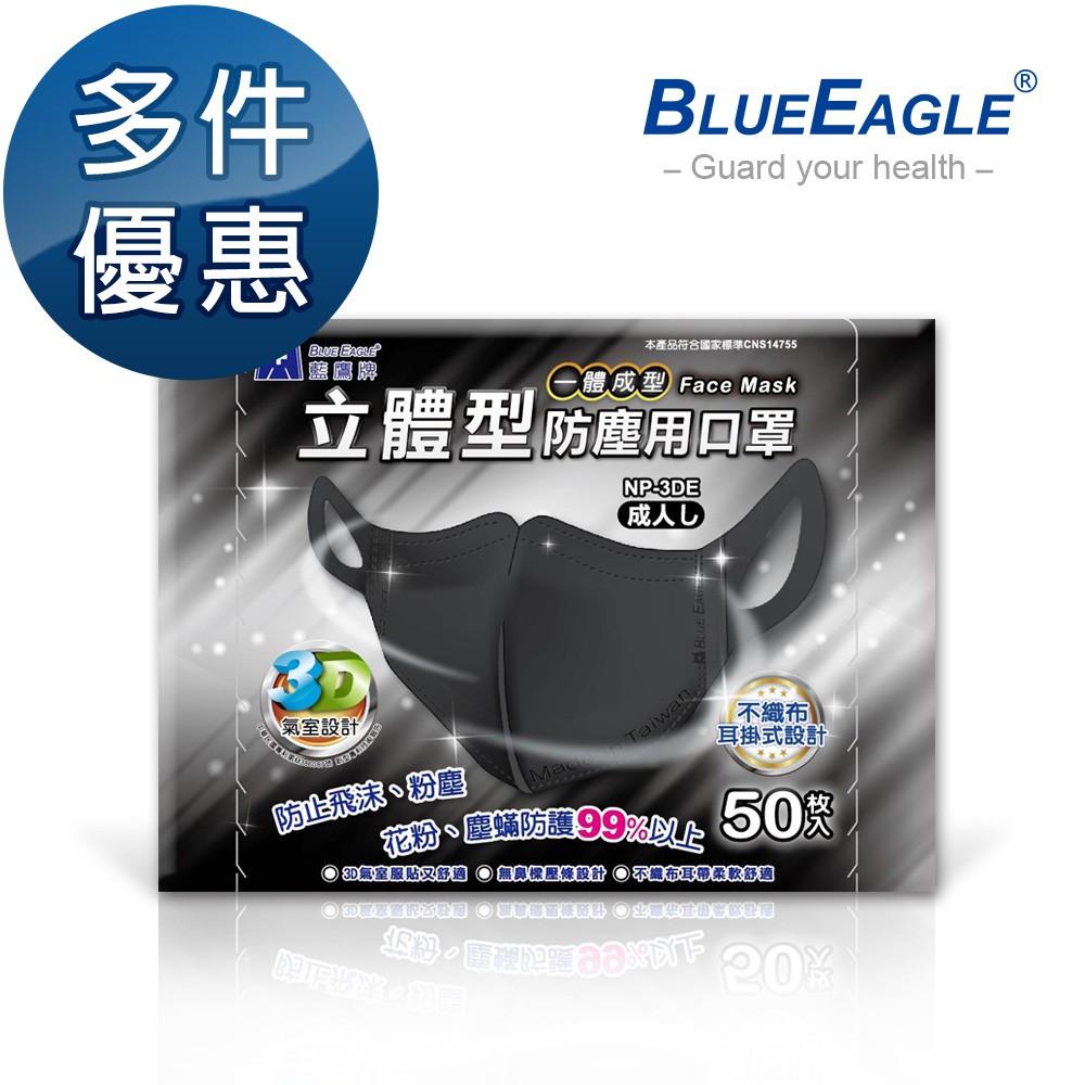 藍鷹牌 台灣製 成人立體型防塵口罩一體成型款 50片x1盒 時尚黑 多件優惠中 NP-3DEBK