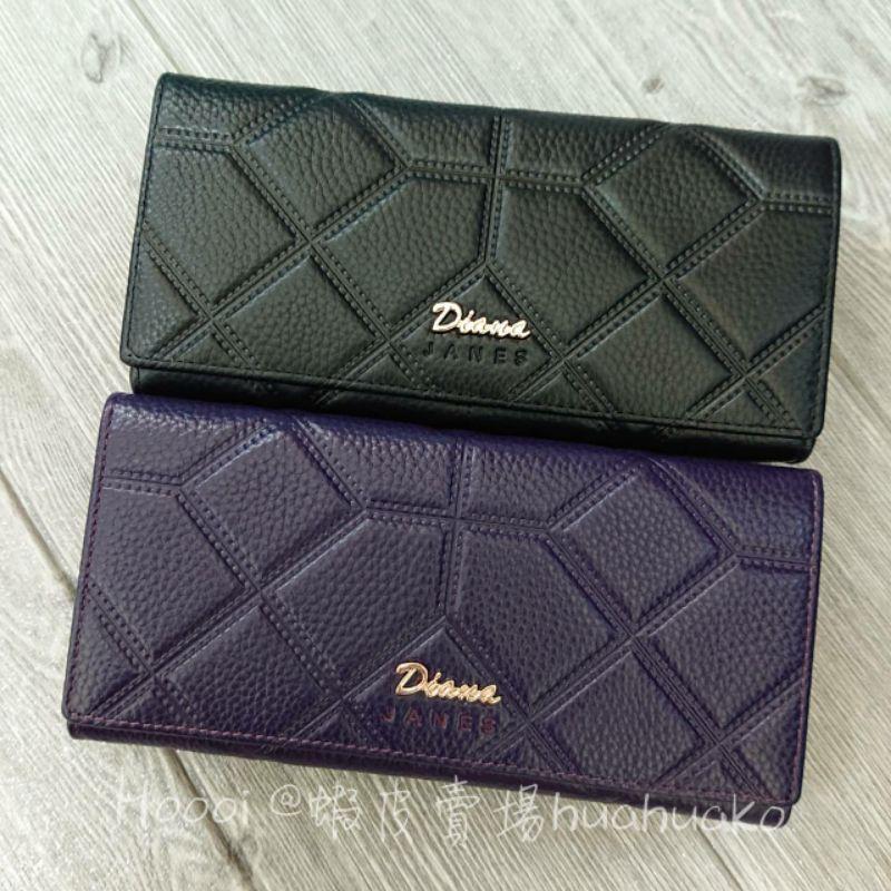 Diana新品菱格壓紋大容量真皮長夾 女用長夾 DJ348-2