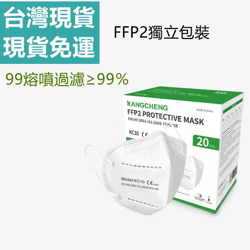 🌟現貨速發  KN95 ffp2口罩獨立包裝 五層防護 防塵 防異味 防曬 醫用n95防病毒防塵透氣男女通用