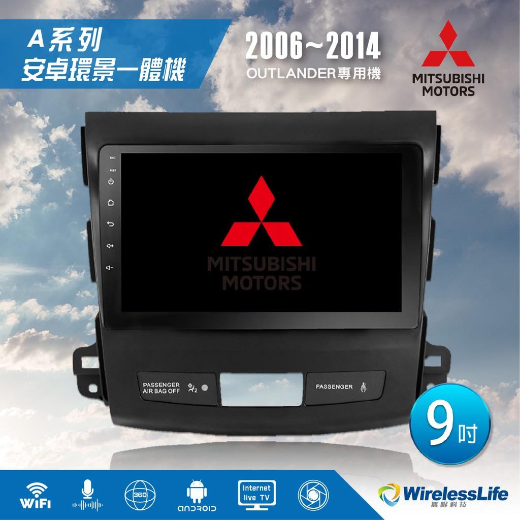 【MITSUBISHI三菱】06~14 OUTLANDER專用機 9吋 安卓環景一體機 3D環景行車紀錄器 無限科技