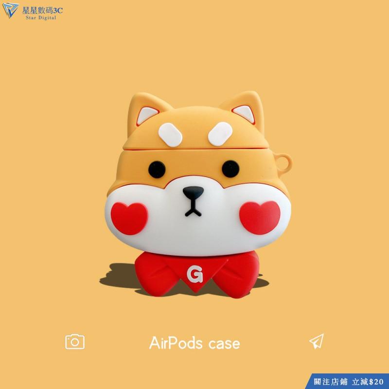 現貨 可愛愛心柴犬 AirPods Pro 保護套 個性蘋果1/2代 藍牙耳機矽膠殼 藍牙耳機保護套