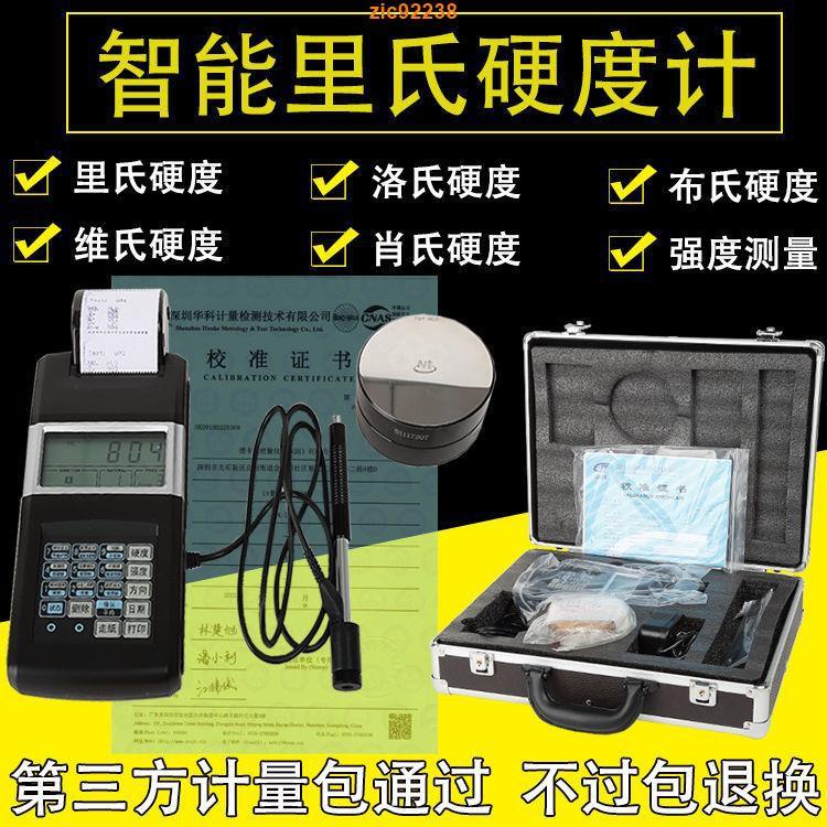 現貨熱銷北京時代里氏硬度計TH110便攜式洛氏硬度計金屬維氏硬度檢測儀器