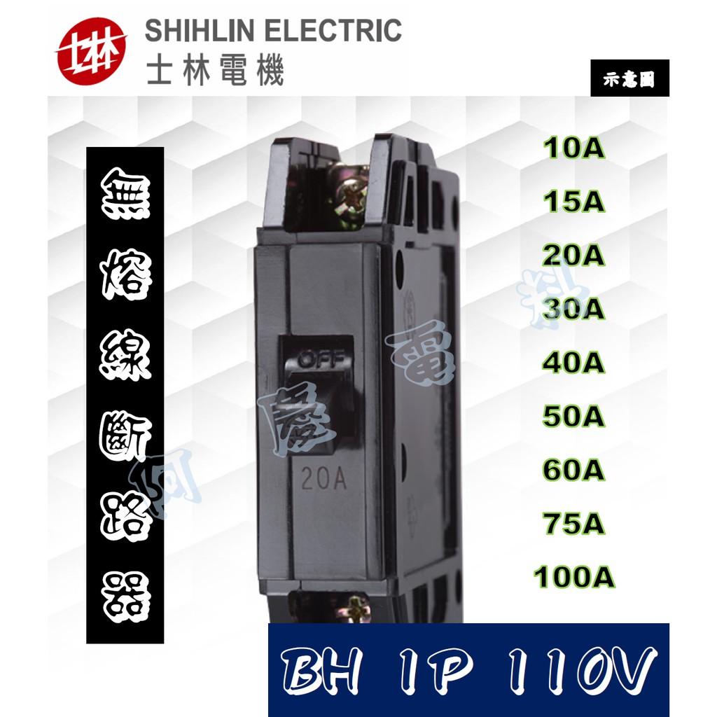 士林電機 BH 1P 10A~100A 110V 無熔線斷路器/無熔絲開關