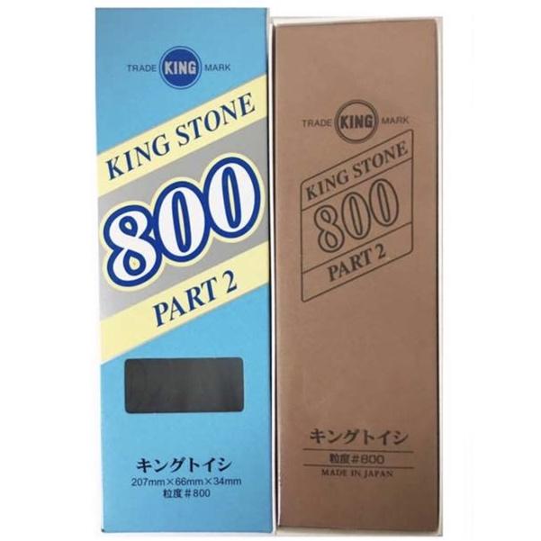 日本製 King stone磨刀石 砥石  #800