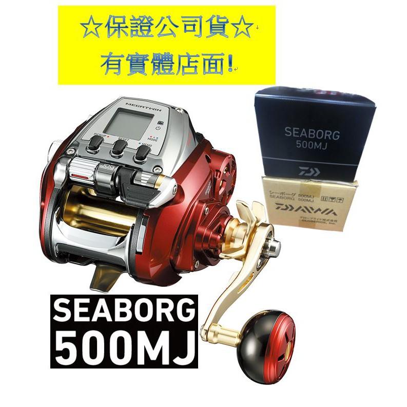 ◎新漁友釣具◎免運 DAIWA 電動捲線器 SEABORG 500MJ 電捲 船釣