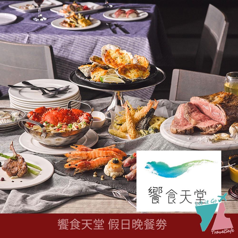 饗食天堂 自助美饌假日晚餐券1張【可刷卡】