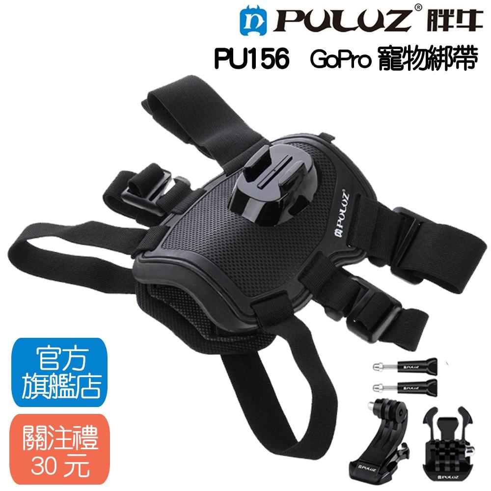 [PULUZ]胖牛 PU156 GoPro 寵物綁帶