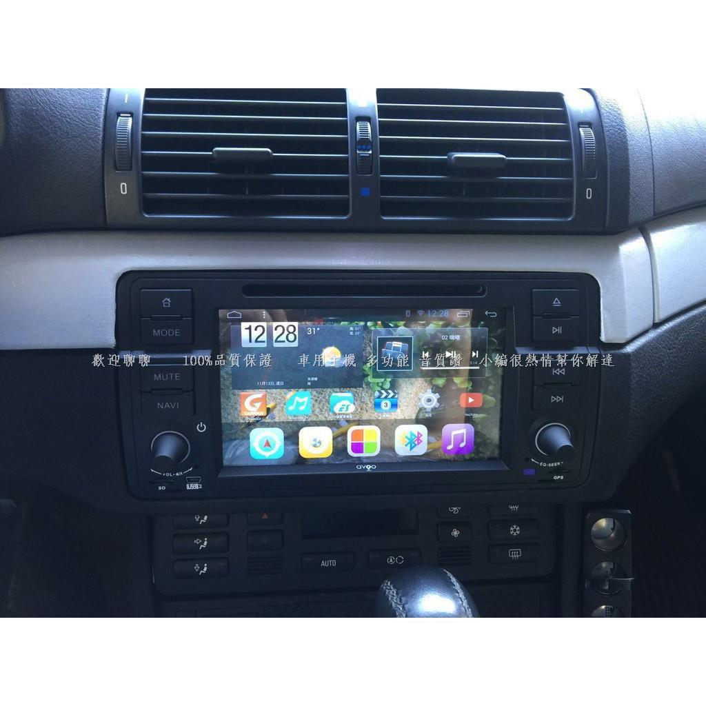 寶馬-BMW E46 318i 320i 330i Android安卓版主機 導航/USB/DVD/藍芽