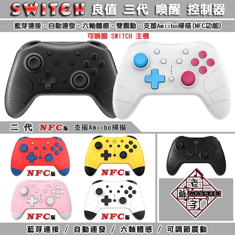 現貨 免運 良值 Switch Pro 二代 三代 四代喚醒搖桿 震動 連發 體感 NS 遊戲手把 手柄 控制器 老爺子