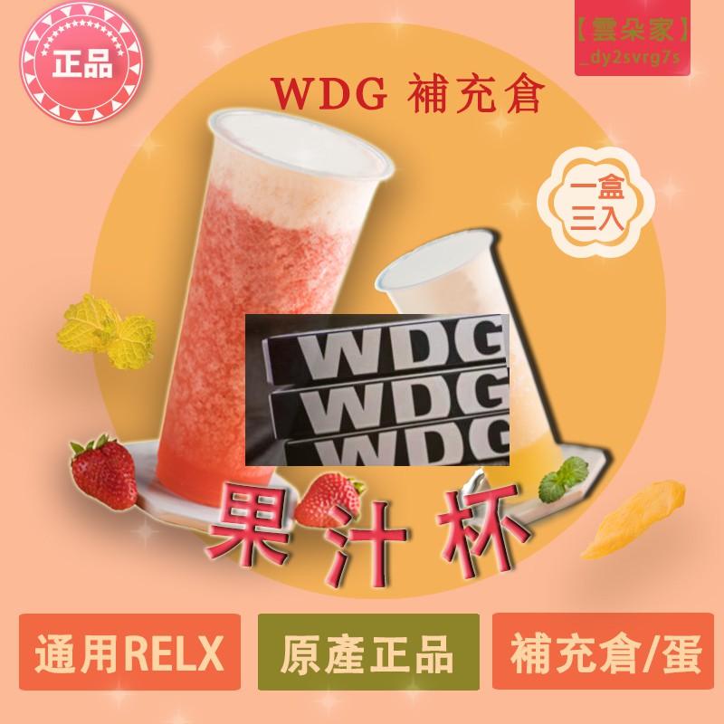 【雲朵】✨限時特賣 WDG relx通用 冰礦泉水 原裝公司貨 防偽可查 補充包3入 果汁杯 空夾 24h出貨