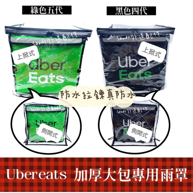 🌟現貨供應Ubereats 加厚大箱專用晴雨兩用雨罩 上掀式 側開式 防水拉鍊真防水 防塵 防油 UberEats