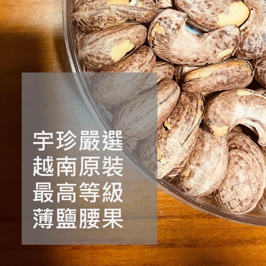 《超商免運》@宇珍國際嚴選@越南原裝最高等級W210超大薄鹽帶皮腰果500g